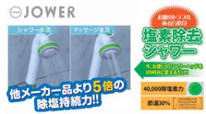 塩素除去シャワーJOWER