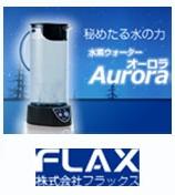 水素水flax