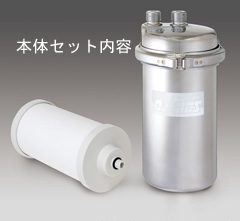 業務用浄水器本体セット内容