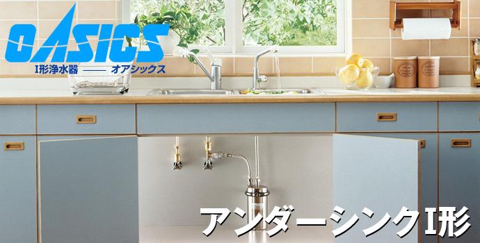 業務用浄水器I型浄水器オアシックス